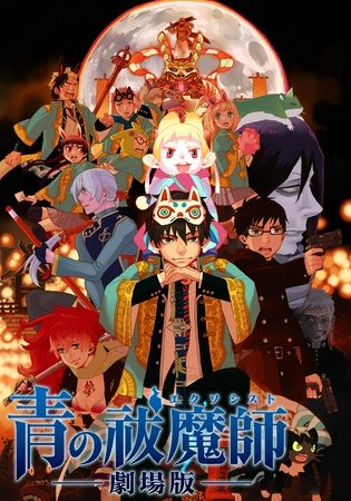 Ao no Exorcist Movie Sub Indo Batch Lengkap