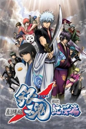 Gintama Movie 1 Sub Indo Bacth Lengkap