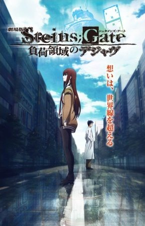 Steins Gate Movie BD Sub Indo Lengkap