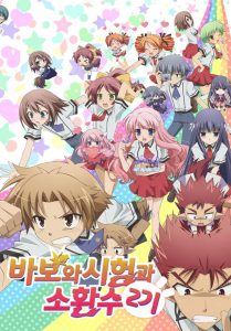 Baka to Test to Shoukanjuu 2