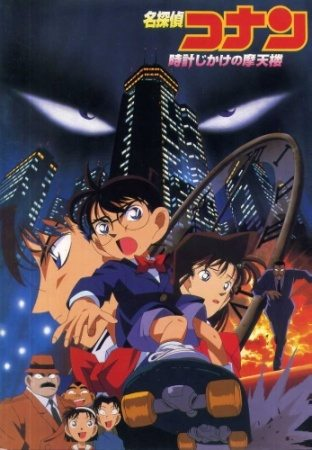 Detective Conan Movie 01 Sub Indo Batch Lengkap