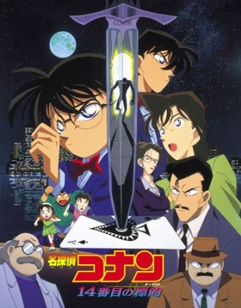 Detective Conan Movie 02 Sub Indo Batch Lengkap