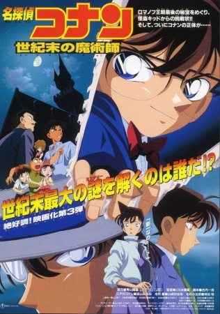Detective Conan Movie 03 Sub Indo Batch Lengkap