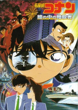 Detective Conan Movie 04 Sub Indo Batch Lengkap