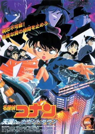 Detective Conan Movie 05 Sub Indo Batch Lengkap