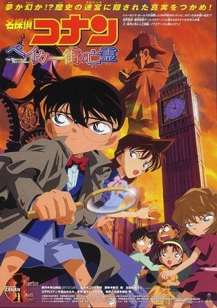 Detective Conan Movie 06 Sub Indo Batch Lengkap
