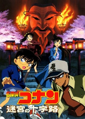 Detective Conan Movie 07 Sub Indo Batch Lengkap