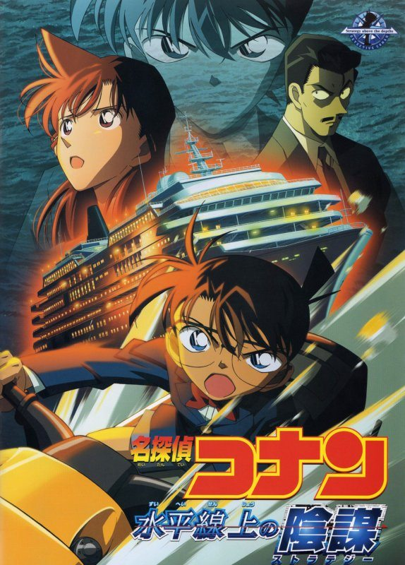 Detective Conan Movie 09 Sub Indo Batch Lengkap