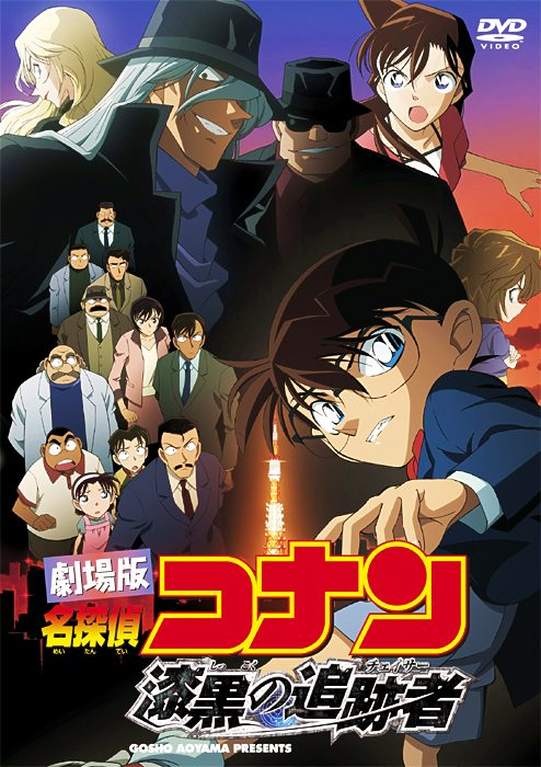 Detective Conan Movie 13 Sub Indo Batch Lengkap