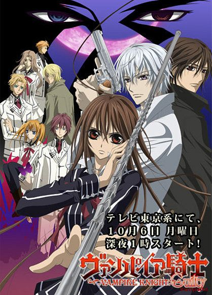Vampire Knight Guilty Sub Indo Batch Eps 1-13 Lengkap