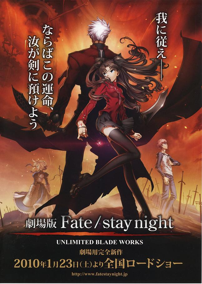 Fate/stay night UBW Movie