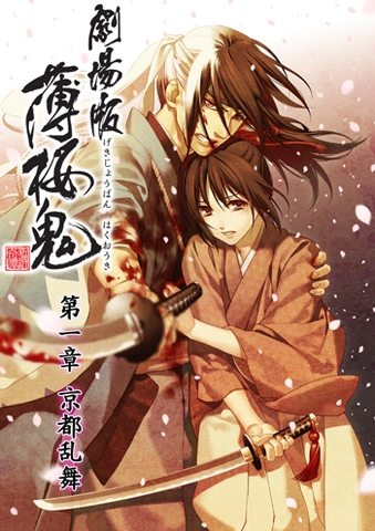 Hakuouki Movie 1