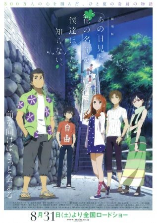 AnoHana Movie Sub Indo Batch Lengkap