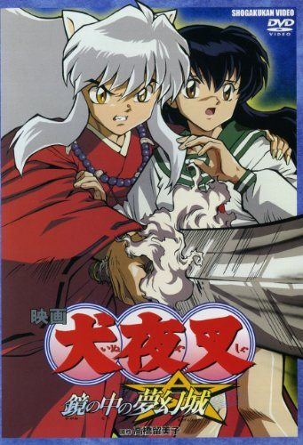 InuYasha Movie 2