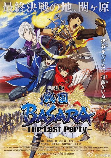 Sengoku Basara Movie The Last Party