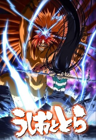 Ushio to Tora Sub Indo Batch Eps 1-26 Lengkap