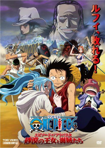 One Piece Movie 8 Sub Indo Lengkap