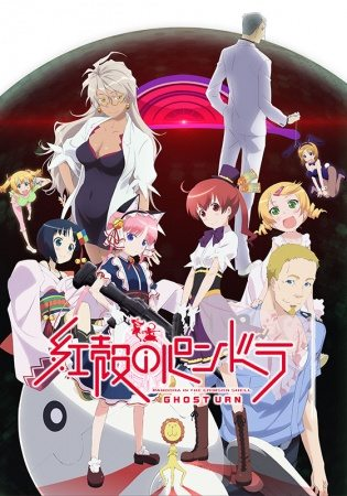 Koukaku no Pandora Sub Indo Batch Eps 1-12