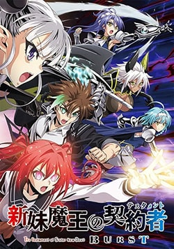 Shinmai Maou no Testament Burst BD Sub Indo Episode 1-10 Lengkap