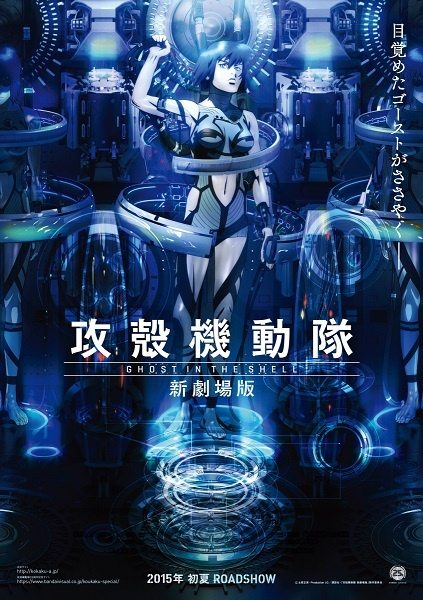 Ghost in the Shell 2015 BD Sub Indo Batch Lengkap