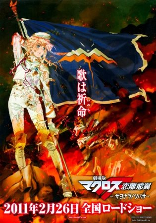 Macross F Movie 2 Sub Indo Batch Lengkap