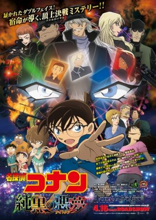 Detective Conan Movie 20 BD Sub Indo Batch Lengkap