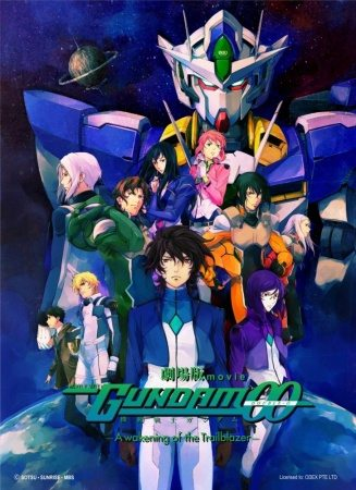 Mobile Suit Gundam 00 The Movie BD Sub Indo Lengkap
