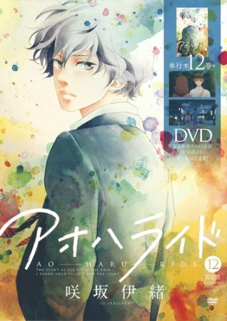 Ao Haru Ride OVA Sub Indo Batch Eps 1-2 Lengkap