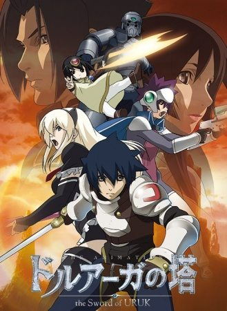 Druaga no Tou The Sword of Uruk Sub Indo Batch Eps 1-12 Lengkap