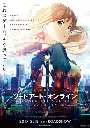 Sword Art Online Movie Ordinal Scale DVD Sub Indo Lengkap