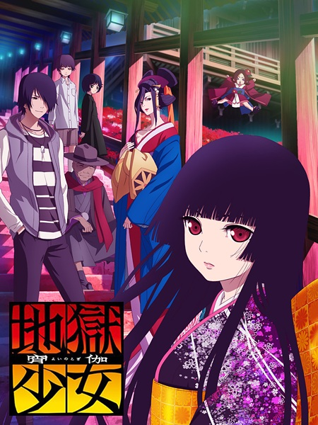 Jigoku Shoujo Yoi no Togi Sub Indo Batch Eps 1-12 Lengkap