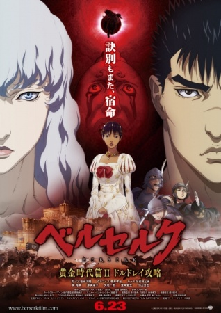 Berserk The Golden Age Arc II BD Sub Indo Lengkap