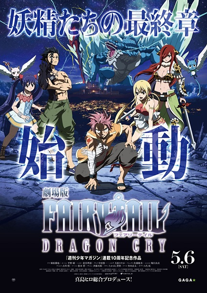 Fairy Tail Movie 2 Dragon Cry BD Sub Indo Lengkap