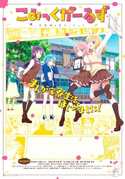 Comic Girls BD Sub Indo Batch Eps 1-12 Lengkap