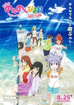 Non Non Biyori Movie Vacation BD Sub Indo Lengkap