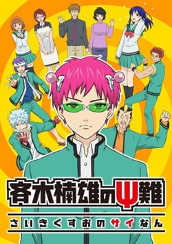 Saiki Kusuo no Psi Nan Season 1 BD Sub Indo Batch Eps 1-24 Lengkap