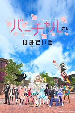Virtual-san wa Miteiru Sub Indo Batch Eps 1-12 Lengkap