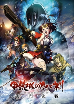 Koutetsujou no Kabaneri Movie 3 Sub Indo Batch Eps 1-3 Lengkap