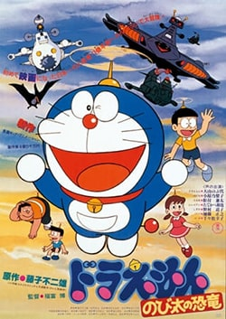 Doraemon Movie 01 Nobita no Kyouryuu Sub Indo Lengkap