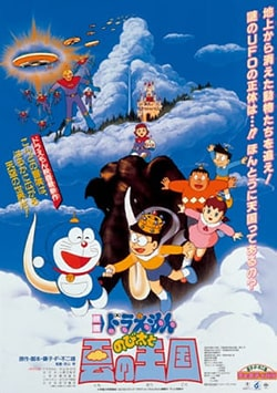 Doraemon Movie 13 Nobita to Kumo no Oukoku Sub Indo Lengkap