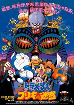 Doraemon Movie 14 Nobita to Buriki no Labyrinth Sub Indo Lengkap