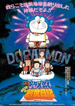 Doraemon Movie 16 Nobita no Sousei Nikki Sub Indo Lengkap