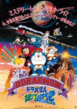 Doraemon Movie 17 Nobita to Ginga Express Sub Indo Lengkap