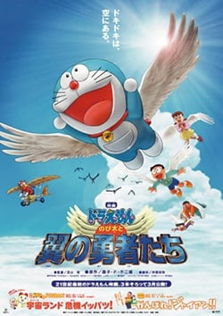 Doraemon Movie 22 Nobita to Tsubasa no Yuusha-tachi Sub Indo Lengkap