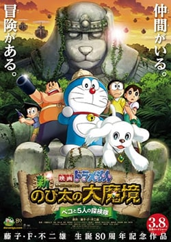 Doraemon Movie 34 Shin Nobita no Daimakyou - Peko to 5-nin no Tankentai BD Sub Indo Lengkap
