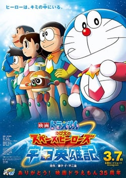 Doraemon Movie 35 Nobita no Space Heroes BD Sub Indo Lengkap