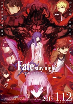 Fate stay night Movie Heaven's Feel - II. Lost Butterfly BD Sub Indo Lengkap