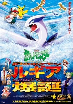 Pokemon Movie 02 Sub Indo
