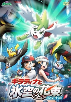 Pokemon Movie 11 Sub Indo