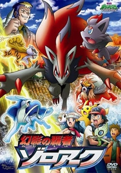 Pokemon Movie 13 Sub Indo